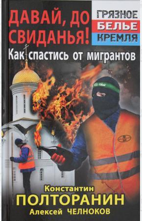 Константин Михайлович Полторан Давай, до свиданья! Как спастись от мигрантов