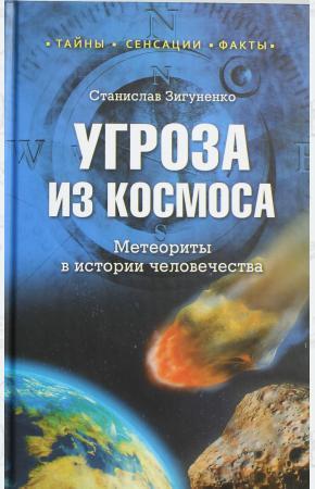 Зигуненко Угроза из космоса. Метеориты в истории человечества