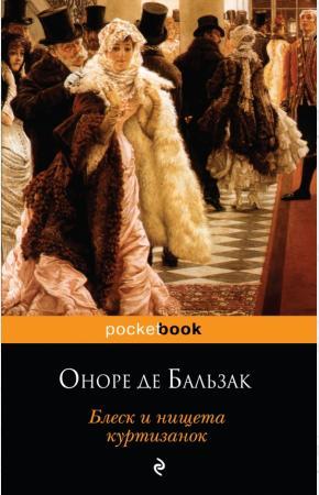 Бальзак Блеск и нищета куртизанок