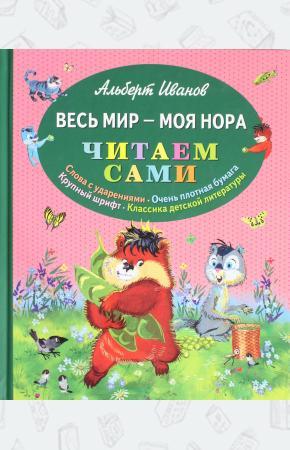 Иванов Весь мир - моя нора