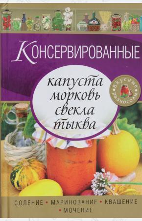 Левашева Консервированные капуста, морковь, свекла, тыква