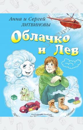 Литвинова Облачко и Лев