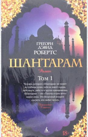Робертс Шантарам (комплект из 2 книг)