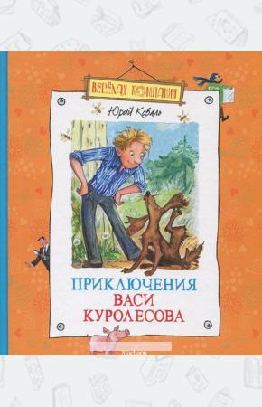 Коваль Приключения Васи Куролесова
