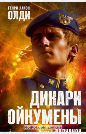 Олди Дикари Ойкумены. Книга 1. Волчонок