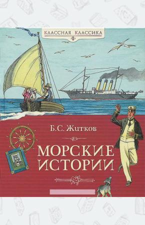 Житков Морские истории