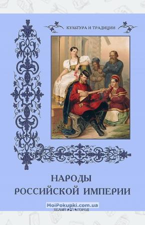 Наталья Васильева Народы Российской империи
