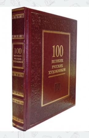 Астахов 100 великих русских художников