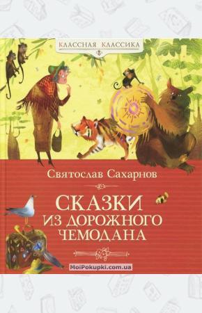 Святослав Владимирович Сахарно Сказки из дорожного чемодана