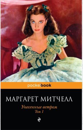 Митчелл Унесенные ветром. В 2 томах. Том 1