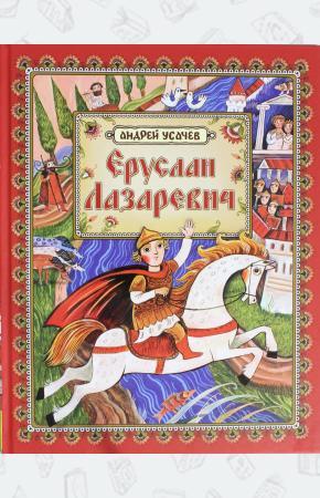 Усачев Еруслан Лазаревич