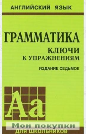 Юрий Борисович Голицынский Грамматика. Ключи к упражнениям