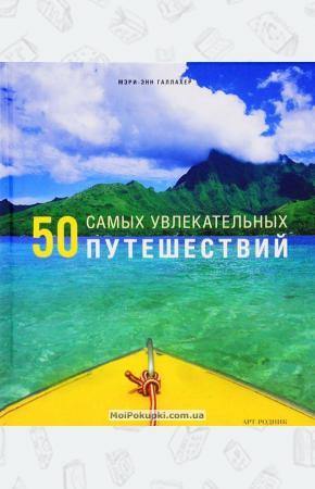 50 самых увлекательных путешествий
