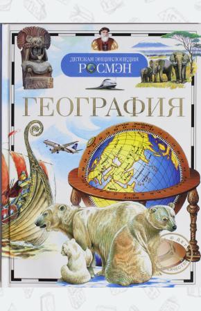 Степанова География