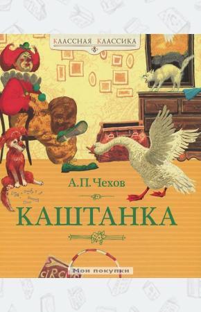 Чехов Каштанка