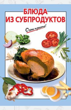 Деревянко Блюда из субпродуктов