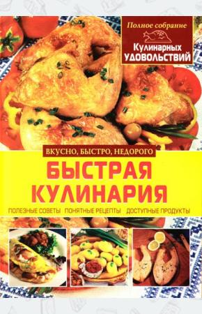 Сипливая Елена Дмитриевна Быстрая кулинария
