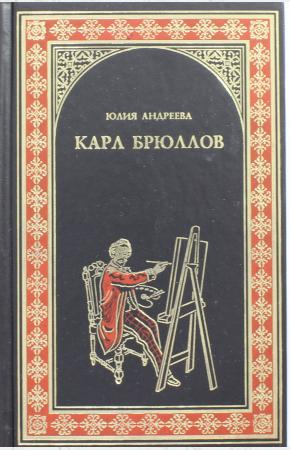 Жабцев Карл Брюллов