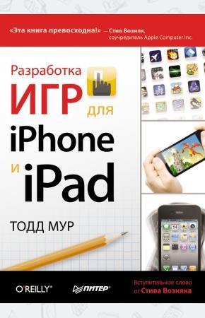Разработка игр для iPhone и iPad