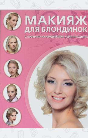 Крашенинникова Макияж для блондинок