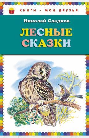 Иванович Лесные сказки
