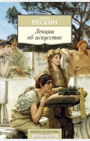 Джон Рескин Лекции об искусстве