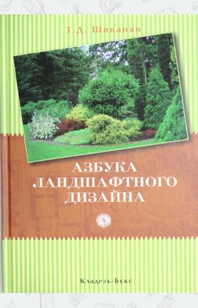 Шиканян Азбука ландшафтного дизайна
