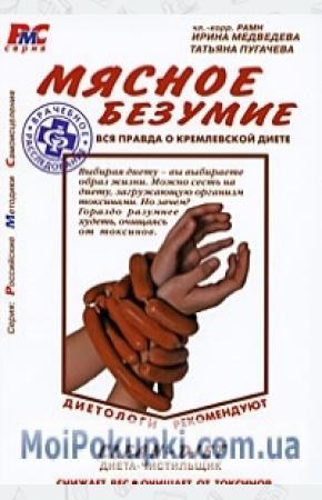 Ирина Васильевна Медведева Мясное безумие. Вся правда о Кремлевской диете