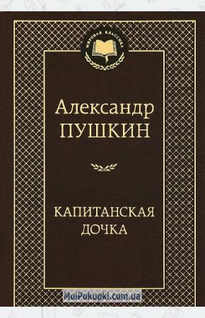 Пушкин Капитанская дочка
