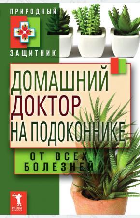 Николаева Домашний доктор на подоконнике. От всех болезней