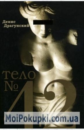 Денис Викторович Драгунский Тело №42