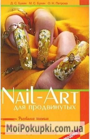 Nail-art для продвинутых. Рисование кистью, объемный дизайн, аквариумный маникюр