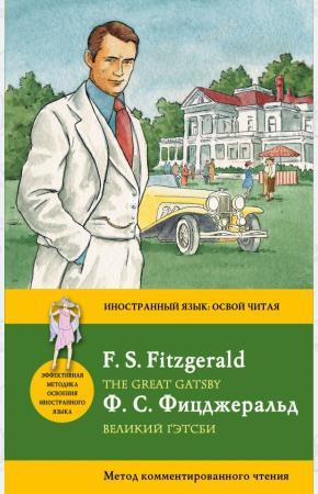 Фицджеральд Великий Гэтсби = The Great Gatsby. Метод комментированного чтения