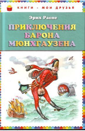 Распе Приключения барона Мюнхгаузена