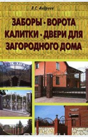 Виктор Сергеевич Андреев Заборы, ворота, калитки, двери для загородного дома
