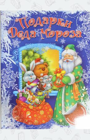 Земнов Подарки Деда Мороза