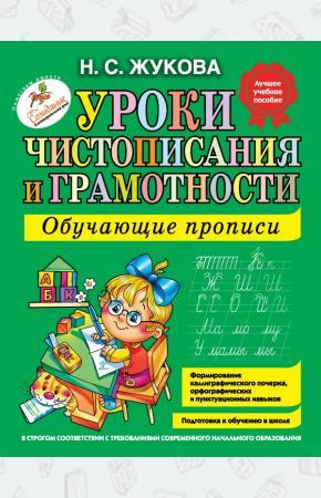 Жукова Надежда Сергеевна Уроки чистописания и грамотности: обучающие прописи