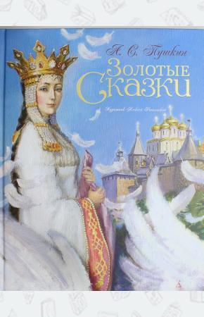 Пушкин Золотые сказки