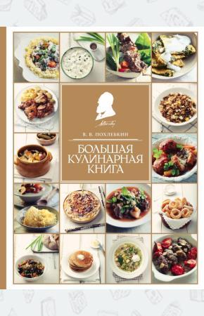 Похлебкин Большая кулинарная книга