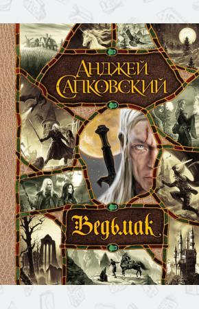 Сапковский Весь Ведьмак в одной книге