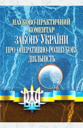 Мацюк НПК закону України Про оперативно-розшукову діяльність