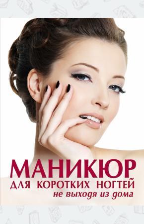 Бойко Маникюр для коротких ногтей не выходя из дома