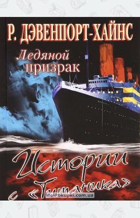 Ледяной призрак. Истории с Титаника