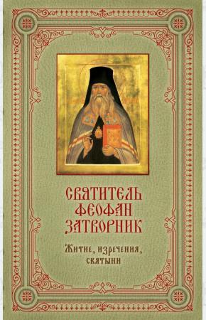 Святитель Феофан Затворник: Житие, изречения, святыни (книга и икона в футляре)