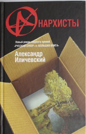 Иличевский Иличевский. Анархисты