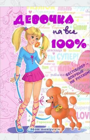 Довідники Девочка на все 100%