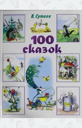 Сутеев 100 сказок