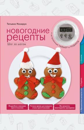 Татьяна Владимировна Назарук Новогодние рецепты