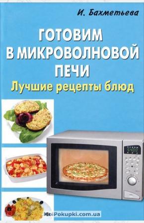 Готовим в микроволновой печи. Лучшие рецепты блюд