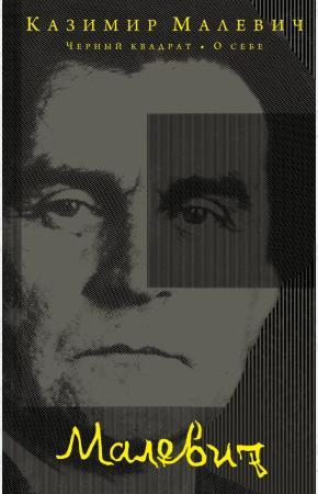 Казимир Малевич Черный квадрат. О себе